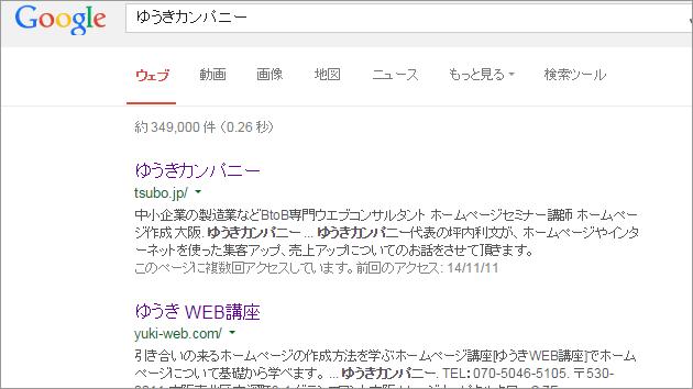 ホームページはすぐに検索エンジンに表示されるわけではありません