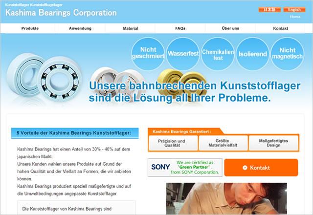 鹿島化学ドイツ語サイト2