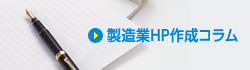 製造業HP作成コラム