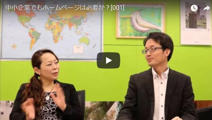 [動画]中小企業でもホームページは必要か?
