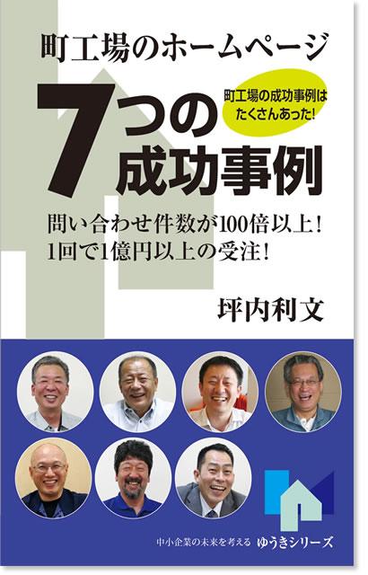 7つの成功事例