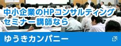中小企業のHPコンサルティングセミナー講師