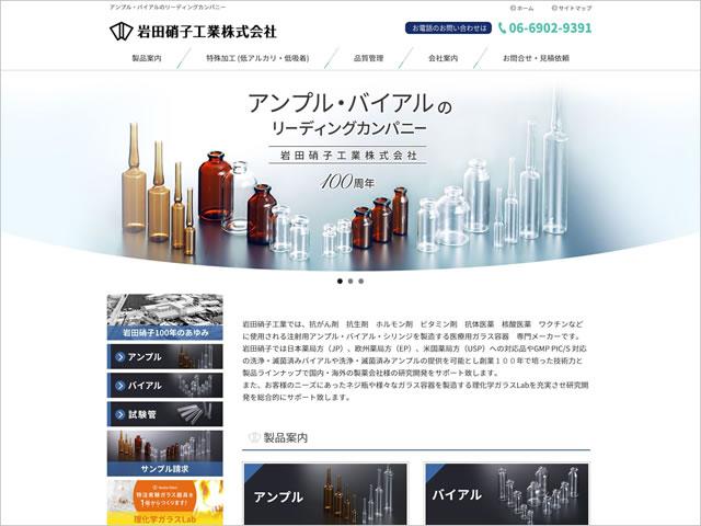 岩田硝子工業