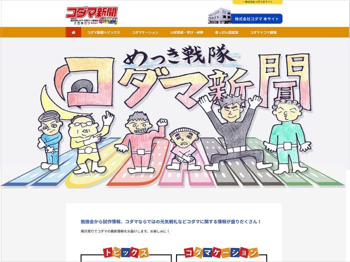 コダマ新聞