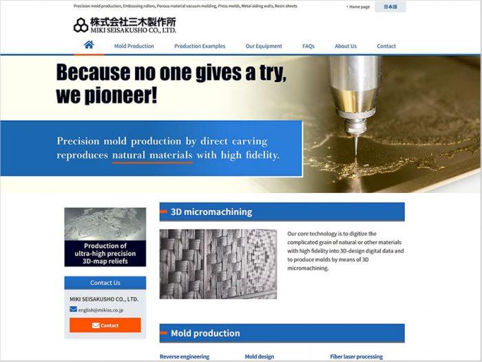 三木製作所英語サイト