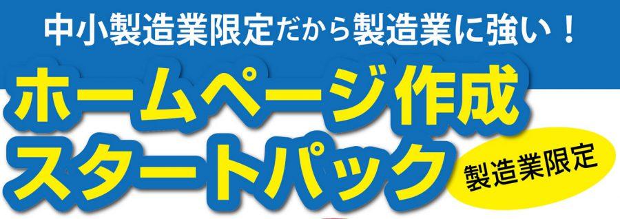 ホームページ作成スタートパック